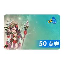 腾讯QQ三国50点券