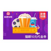 【新春促销】猫眼10元代金券