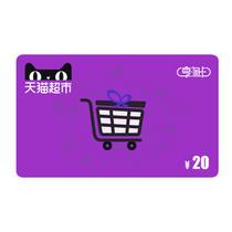 天猫超市享淘卡20元面值电子卡
