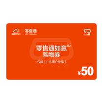 【广东活动专享】阿里零售通50元如意购物券