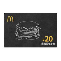 麦当劳20元电子券