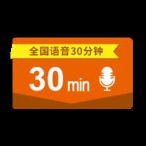 全国语音30分钟