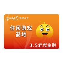 iguder游戏金豆0.5元代金券