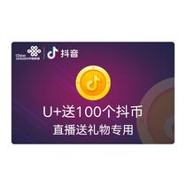 U+送100个抖币