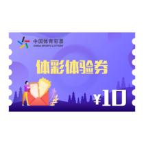 10元体彩体验券