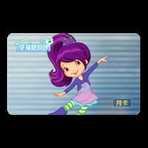 【山西省用户专享】联通IPTV幸福健身团月包