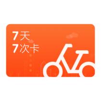 【摩拜】单车7元骑行券