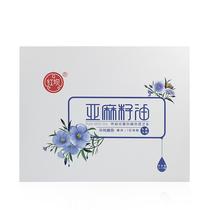 康保县红坝冷榨一级亚麻籽油精美礼品盒1升×2桶/盒