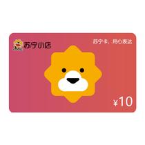 苏宁小店10元电子卡