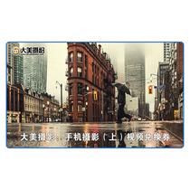 大美摄影:手机摄影(上)视频兑换券