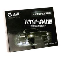 绿沁黑金钢汽车净化源