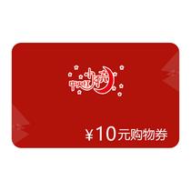 中央红小月亮10元电子购物券
