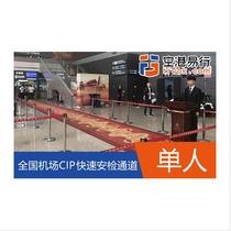 空港易行国内机场快速安检通道服务A