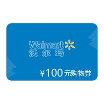 沃尔玛100元电子购物券