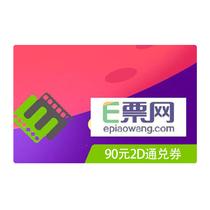 【双旦】E票网90元2D通兑券