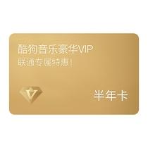 酷狗音乐豪华VIP产品(6个月)