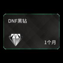 腾讯DNF黑钻会员(1个月)