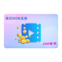 腾讯NOW直播200金币
