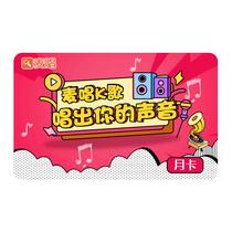 【山东省用户专享】联通IPTV麦唱K歌月包