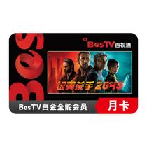 BesTV白金全能会员月卡