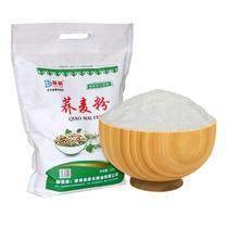 康保县塞霸荞麦面2.5kg/袋