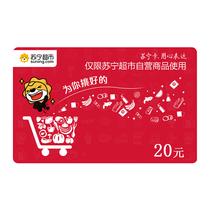 苏宁超市20元电子卡