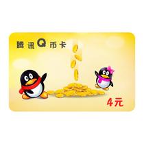 腾讯Q币4元