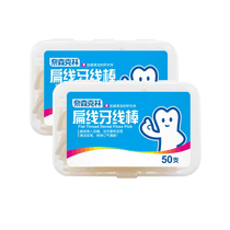 NISENCARING/奈森克林扁线牙线棒50支/盒两盒装