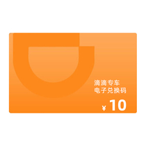 【福利社】滴滴专车10元代金券