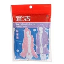 宜洁便携雨衣雨披户外山旅行一次性雨披男女雨具Y-9544