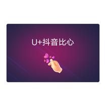 U+抖音比心