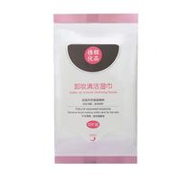 【携程优品】卸妆清洁湿巾2包装-45559×2