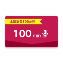 全国语音100分钟
