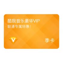 酷我音乐豪华vip(3个月)