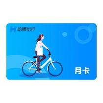 哈啰单车骑行月卡【券码】