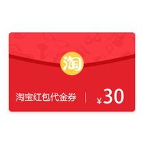 淘宝红包30元代金券