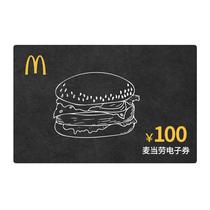 麦当劳100元电子券
