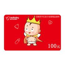 苏宁红孩子100元电子卡