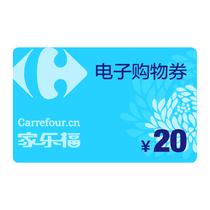 家乐福20元电子购物券