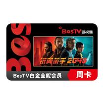 BesTV白金全能会员7天卡