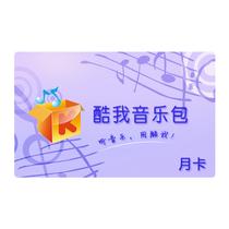 酷我音乐包月卡【券码】