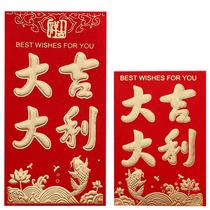 Greatpal节日红包春节红包利是包套装(24个)GP-HB001