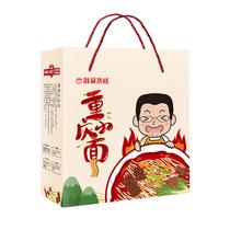 胖吴货栈重庆小面礼盒装四种口味【四份装】