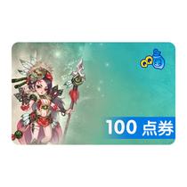 腾讯QQ三国100点券
