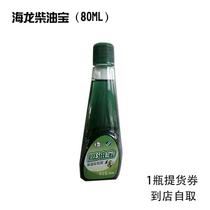 海龙柴油宝(80ml)1瓶提货券