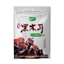 【腊八】十月稻田东北特产山珍干货黑木耳150g