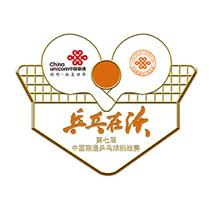 【乒乓在沃】第七届中国联通乒乓球挑战赛纪念徽章