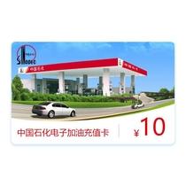 中国石化10元电子加油充值卡