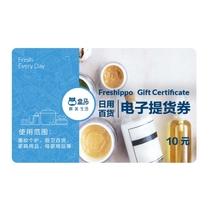 盒马鲜生-日用百货10元电子提货券