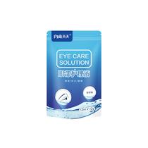 闪亮玻尿酸眼部护理液12颗/包